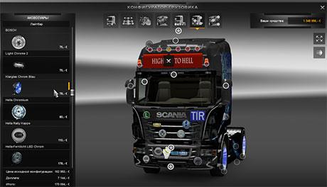 скачать мод на игру Euro Truck Simulator 2 на тюнинг - фото 6