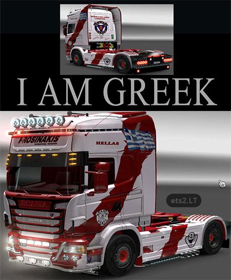greek-skin