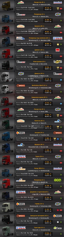 Quick-Jobs-Tuned-Truck-v-2.1