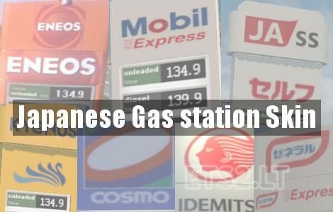 Japanese-Gas-Station-1