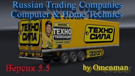 Russian-Trading-Companies-Computer-&-Home-Technics-1