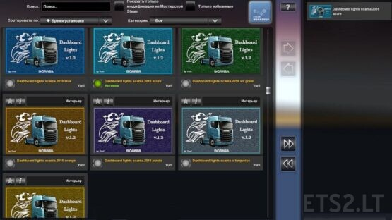 Dashboard light Scania S Pack 1.2